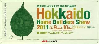 キムラ展示会.jpg